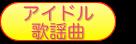 アイドル曲カラオケ