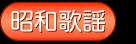 昭和歌謡カラオケ
