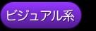 ビジュアル系カラオケ