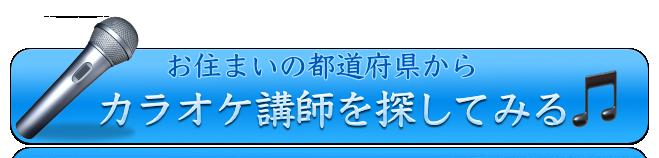 カラオケ教室