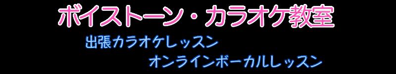 カラオケ教室、オンラインボーカルレッスン